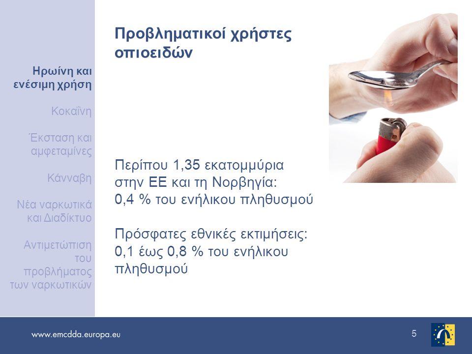 5 Περίπου 1,35 εκατομμύρια στην ΕΕ και τη Νορβηγία: 0,4 % του ενήλικου πληθυσμού Πρόσφατες εθνικές εκτιμήσεις: 0,1 έως 0,8 % του ενήλικου πληθυσμού Προβληματικοί χρήστες οπιοειδών Ηρωίνη και ενέσιμη χρήση Κοκαΐνη Έκσταση και αμφεταμίνες Κάνναβη Νέα ναρκωτικά και Διαδίκτυο Αντιμετώπιση του προβλήματος των ναρκωτικών