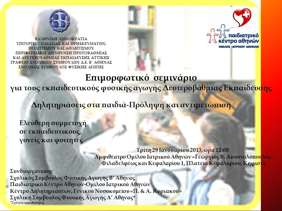 Συνδιοργάνωση: Σχολικός Σύμβουλος Φυσικής Αγωγής Β' Αθήνας Παιδιατρικό Κέντρο Αθηνών-Ομίλου Ιατρικού Αθηνών Κέντρο Δηλητηριάσεων, Γενικού Νοσοκομείου «Π.