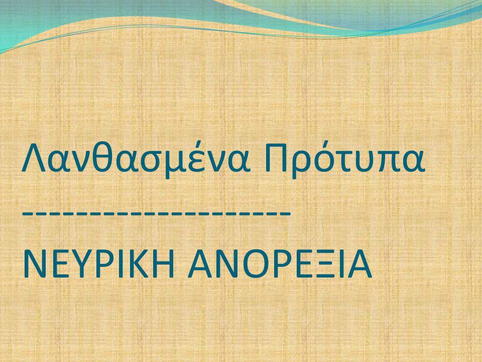 ΝΕΥΡΙΚΗ ΑΝΟΡΕΞΙΑ ΠΑΘΟΓΕΝΙΑ ΜΕ ΜΗΤΕΡΑ ΤΙ ΔΙΑΦΗΜΙΣΗ ΚΑΙ ΠΑΤΕΡΑ ΤΗΝ ΜΟΔΑ ΟΡΙΣΜΟΣ (κατά τον ορισμό του λεξικού της κοινής νεοελληνικής) Aνορεξία είναι (Α) η έλλειψη όρεξης για φαγητό.