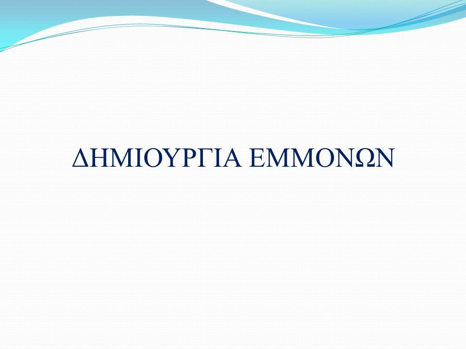 ΔΗΜΙΟΥΡΓΙΑ ΕΜΜΟΝΩΝ