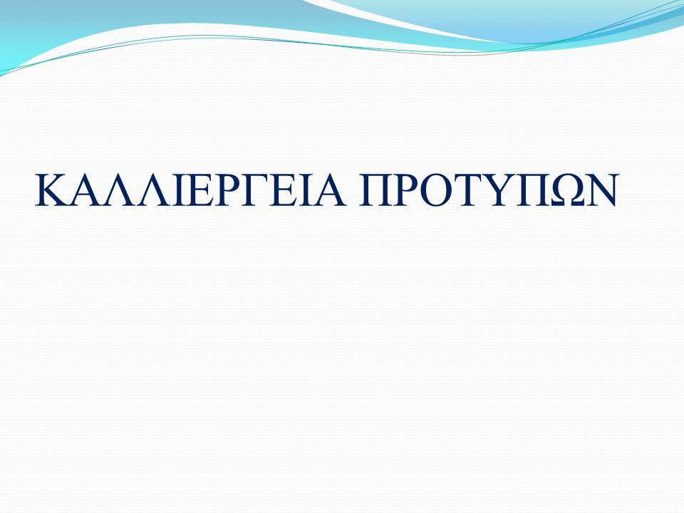 ΚΑΛΛΙΕΡΓΕΙΑ ΠΡΟΤΥΠΩΝ
