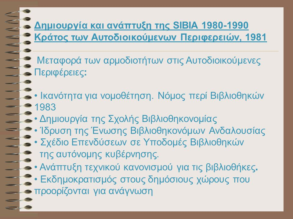 Δημιουργία και ανάπτυξη της SIBIA 1980-1990 Κράτος των Αυτοδιοικούμενων Περιφερειών, 1981 Μεταφορά των αρμοδιοτήτων στις Αυτοδιοικούμενες Περιφέρειες: Ικανότητα για νομοθέτηση.