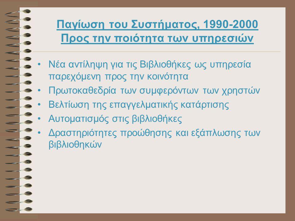 Παγίωση του Συστήματος, 1990-2000 Προς την ποιότητα των υπηρεσιών Νέα αντίληψη για τις Βιβλιοθήκες ως υπηρεσία παρεχόμενη προς την κοινότητα Πρωτοκαθεδρία των συμφερόντων των χρηστών Βελτίωση της επαγγελματικής κατάρτισης Αυτοματισμός στις βιβλιοθήκες Δραστηριότητες προώθησης και εξάπλωσης των βιβλιοθηκών