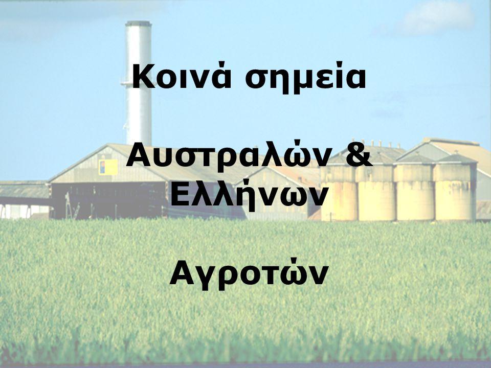 Κοινά σημεία Αυστραλών & Ελλήνων Αγροτών