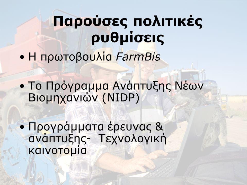 Current Policy Settings Παρούσες πολιτικές ρυθμίσεις Η πρωτοβουλία FarmBis Το Πρόγραμμα Ανάπτυξης Νέων Βιομηχανιών (NIDP) Προγράμματα έρευνας & ανάπτυξης- Τεχνολογική καινοτομία