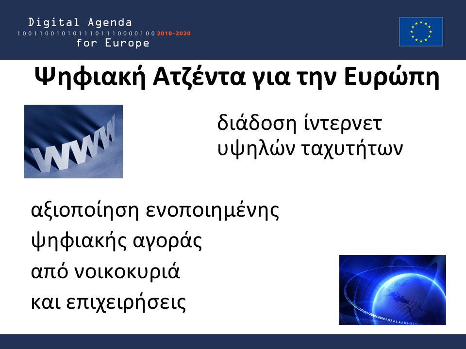 Ψηφιακή Ατζέντα για την Ευρώπη διάδοση ίντερνετ υψηλών ταχυτήτων αξιοποίηση ενοποιημένης ψηφιακής αγοράς από νοικοκυριά και επιχειρήσεις