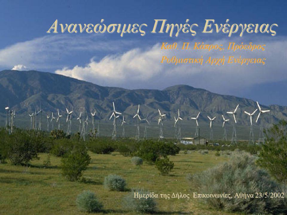 Ανανεώσιμες Πηγές Ενέργειας Καθ. Π.