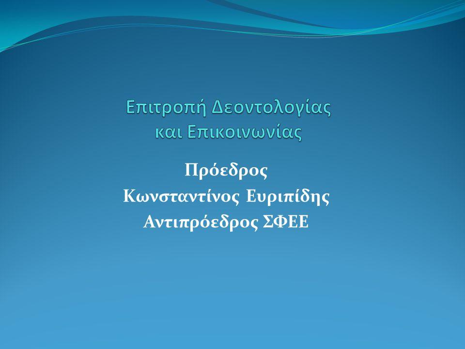 Πρόεδρος Κωνσταντίνος Ευριπίδης Αντιπρόεδρος ΣΦΕΕ