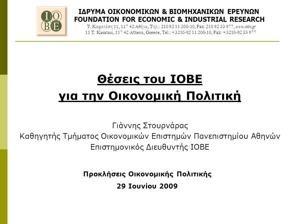 ΙΔΡΥΜΑ ΟΙΚΟΝΟΜΙΚΩΝ & ΒΙΟΜΗΧΑΝΙΚΩΝ ΕΡΕΥΝΩΝ FOUNDATION FOR ECONOMIC & INDUSTRIAL RESEARCH Τ. Καρατάση 11, 117 42 Αθήνα, Tηλ.: 210 92 11 200-10, Fax: 210