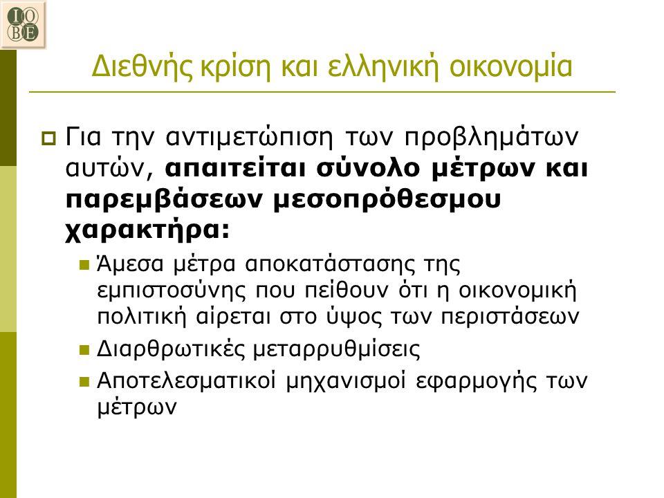 Διεθνής κρίση και ελληνική οικονομία  Για την αντιμετώπιση των προβλημάτων αυτών, απαιτείται σύνολο μέτρων και παρεμβάσεων μεσοπρόθεσμου χαρακτήρα: Ά