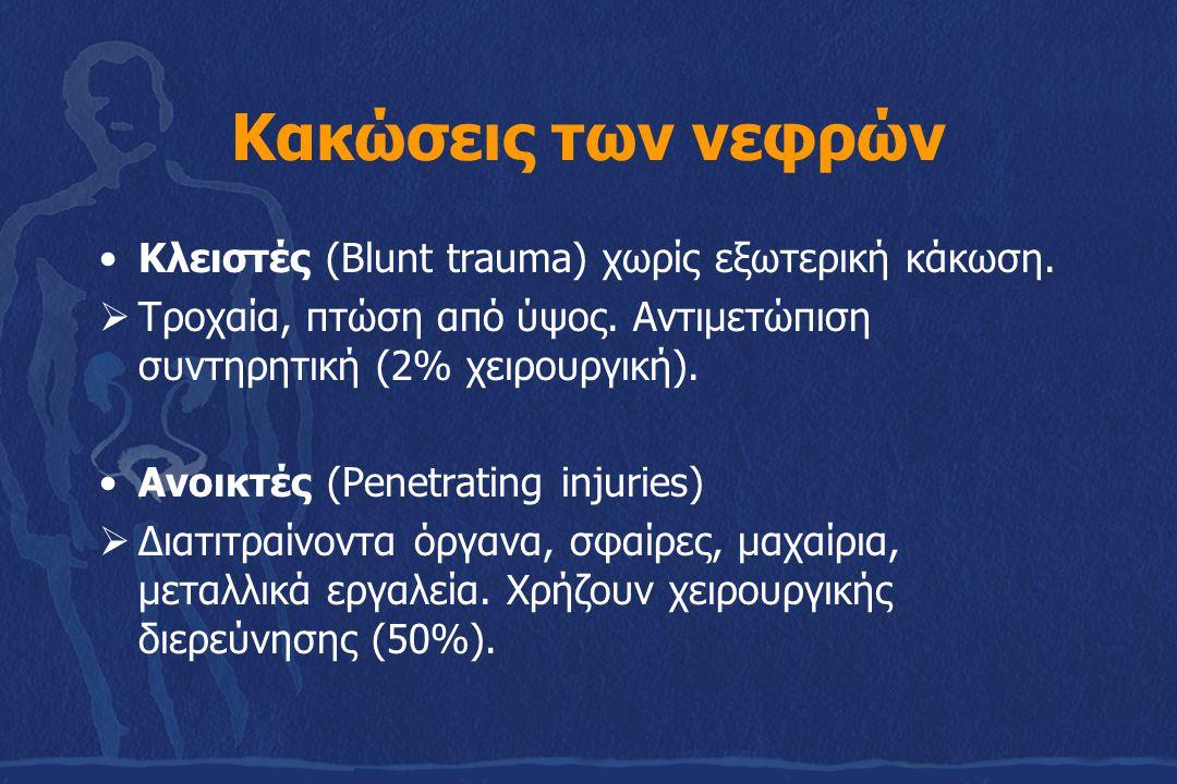 Κακώσεις των νεφρών Κλειστές (Blunt trauma) χωρίς εξωτερική κάκωση.  Τροχαία, πτώση από ύψος. Αντιμετώπιση συντηρητική (2% χειρουργική). Ανοικτές (Pe