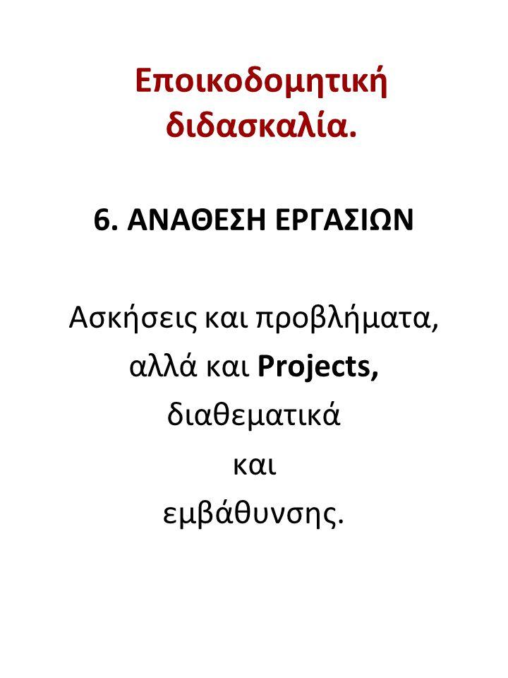 Εποικοδομητική διδασκαλία.6.