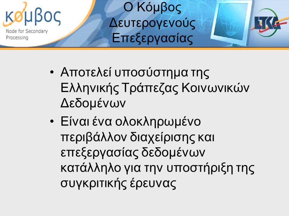 Ο Κόμβος Δευτερογενούς Επεξεργασίας Αποτελεί υποσύστημα της Ελληνικής Τράπεζας Κοινωνικών Δεδομένων Είναι ένα ολοκληρωμένο περιβάλλον διαχείρισης και επεξεργασίας δεδομένων κατάλληλο για την υποστήριξη της συγκριτικής έρευνας