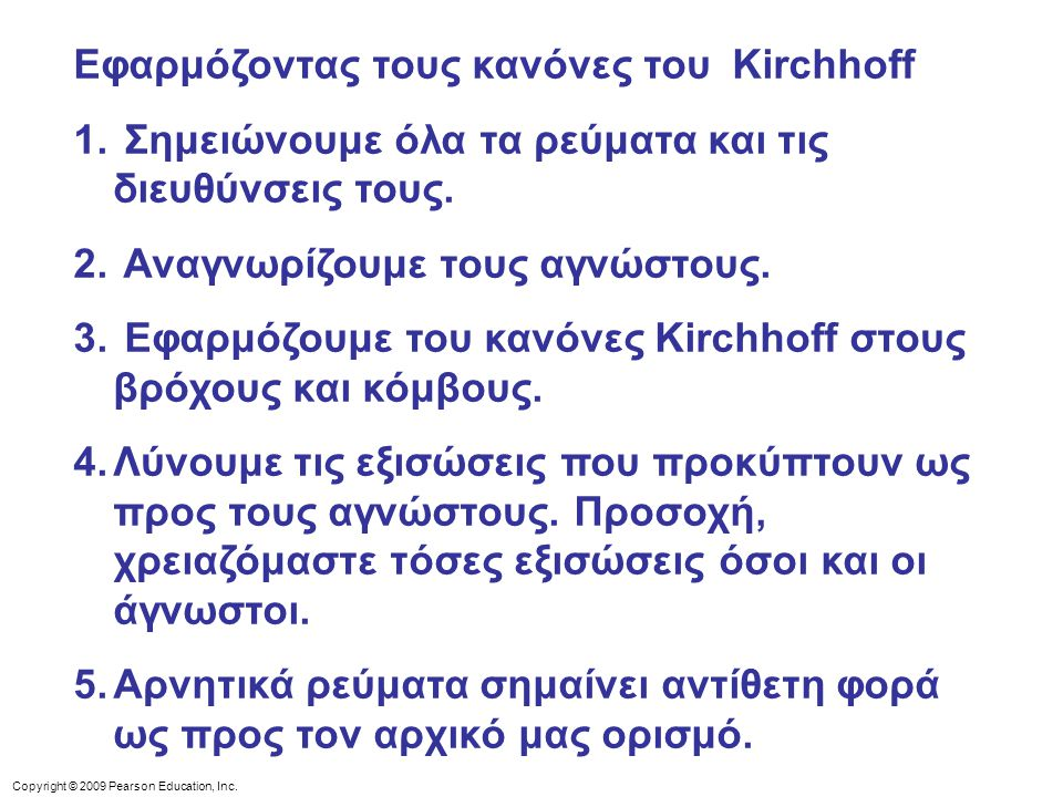 Copyright © 2009 Pearson Education, Inc.Εφαρμόζοντας τους κανόνες του Kirchhoff 1.