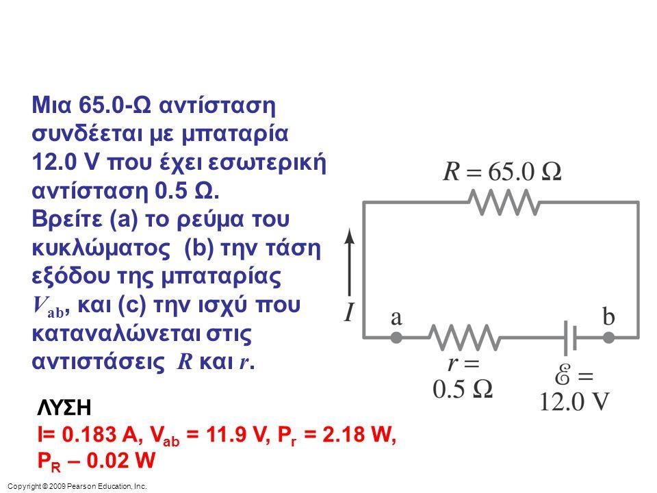 Copyright © 2009 Pearson Education, Inc. Η ποσότητα RC είναι η χρονική σταθερά για το κύκλωμα: