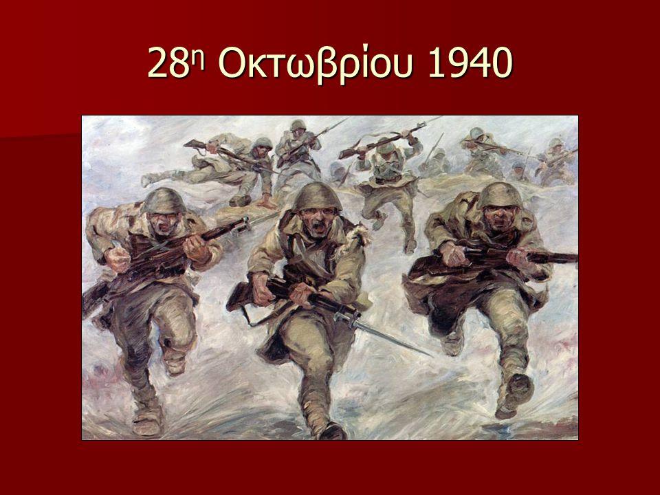 28 η Οκτωβρίου 1940