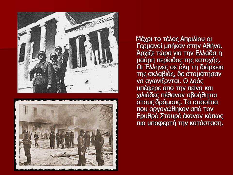 Μέχρι το τέλος Απριλίου οι Γερμανοί μπήκαν στην Αθήνα.