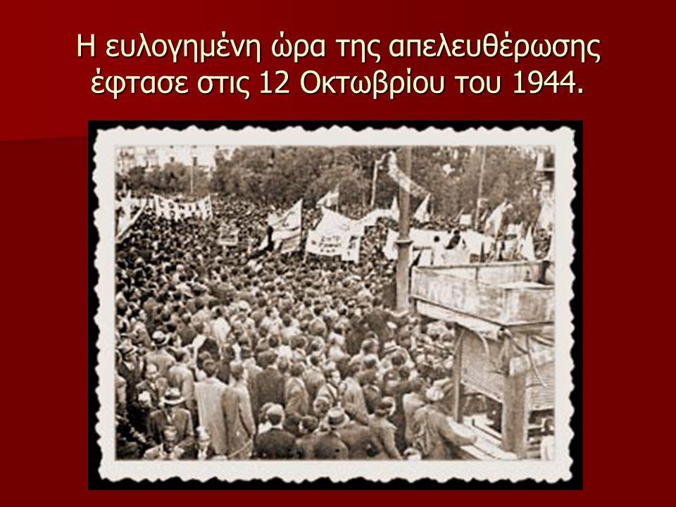 Η ευλογημένη ώρα της απελευθέρωσης έφτασε στις 12 Οκτωβρίου του 1944.