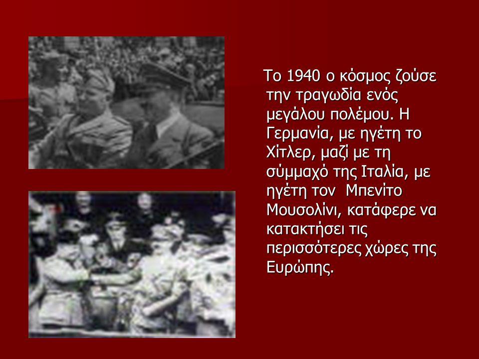 Το 1940 ο κόσμος ζούσε την τραγωδία ενός μεγάλου πολέμου.