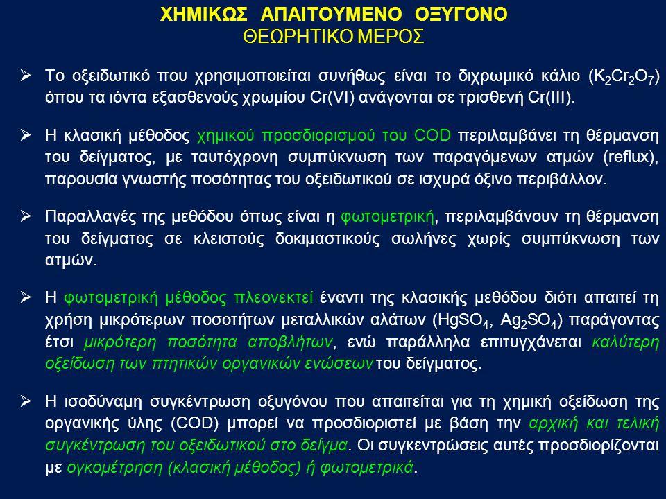  Το οξειδωτικό που χρησιμοποιείται συνήθως είναι το διχρωμικό κάλιο (K 2 Cr 2 O 7 ) όπου τα ιόντα εξασθενούς χρωμίου Cr(VI) ανάγονται σε τρισθενή Cr(