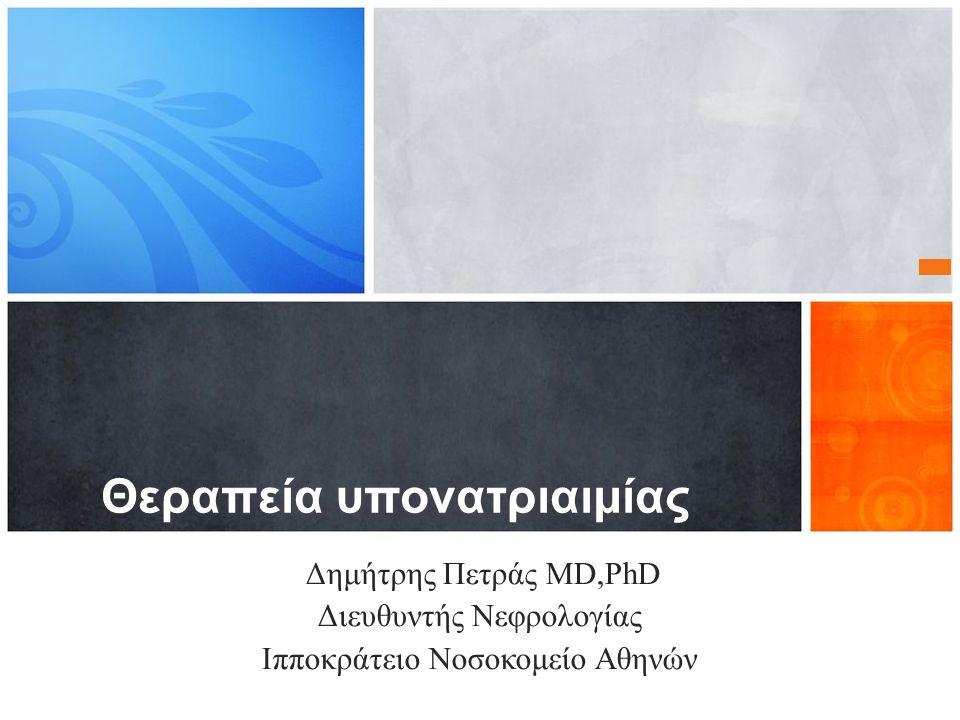 Θεραπεία υπονατριαιμίας Δημήτρης Πετράς MD,PhD Διευθυντής Νεφρολογίας Ιπποκράτειο Νοσοκομείο Αθηνών