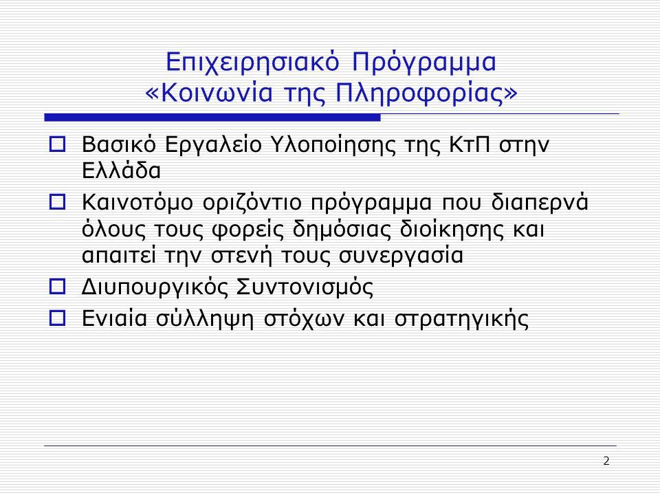 2 Επιχειρησιακό Πρόγραμμα «Κοινωνία της Πληροφορίας»  Βασικό Εργαλείο Υλοποίησης της ΚτΠ στην Ελλάδα  Καινοτόμο οριζόντιο πρόγραμμα που διαπερνά όλο