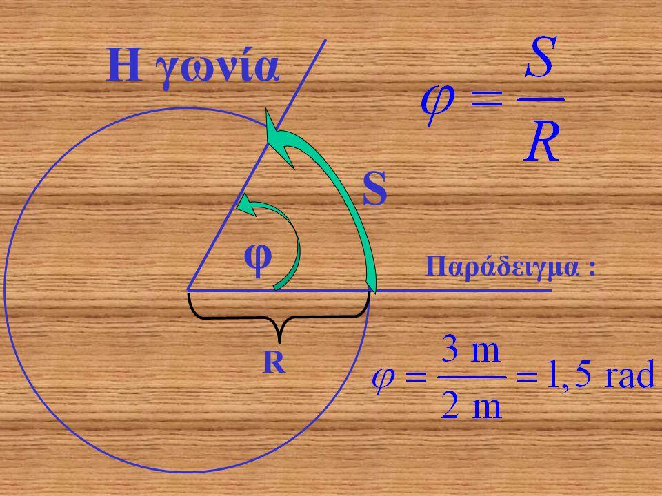 Η ομαλή κυκλική κίνηση Από τις περιοδικές κινήσεις ιδιαίτερο ενδιαφέρον παρουσιάζει η ομαλή κυκλική κίνηση.