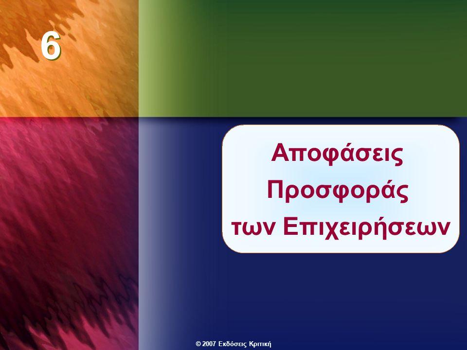 © 2007 Εκδόσεις Κριτική Μορφές επιχειρηματικής οργάνωσης  Ατομική επιχείρηση - ανήκει σε ένα άτομο το οποίο είναι δικαιούχος των εσόδων, αλλά και υπεύθυνος για τις ζημίες της επιχείρησης.