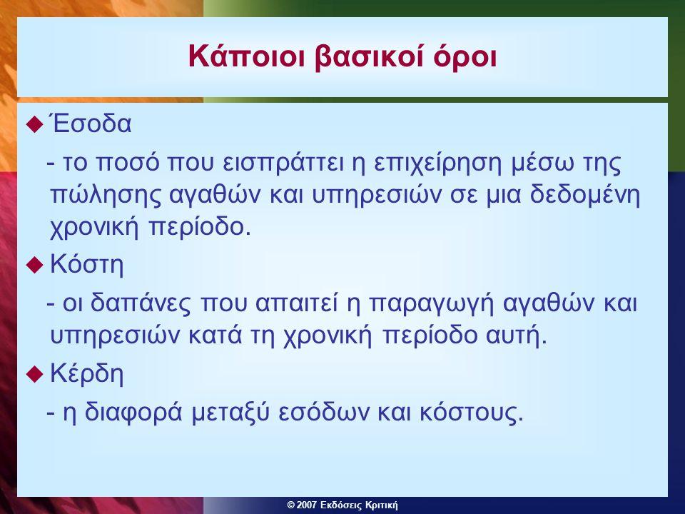 © 2007 Εκδόσεις Κριτική Κάποιοι λογιστικοί όροι  Ταμειακή ροή - το καθαρό χρηματικό ποσό που εισπράχτηκε κατά τη διάρκεια της περιόδου.