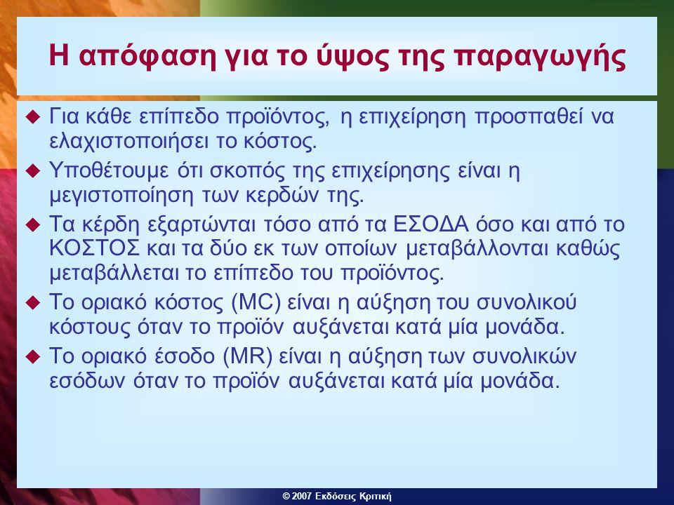 © 2007 Εκδόσεις Κριτική Μεγιστοποίηση κερδών  Αν MR>MC, μία αύξηση του προϊόντος θα αυξήσει τα κέρδη.