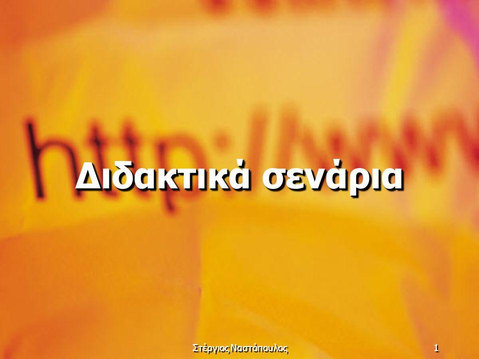 Στέργιος Ναστόπουλος1 Διδακτικά σενάρια