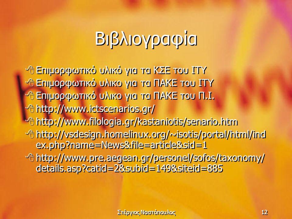 Στέργιος Ναστόπουλος12 Βιβλιογραφία  Επιμορφωτικό υλικό για τα ΚΣΕ του ΙΤΥ  Επιμορφωτικό υλικο για τα ΠΑΚΕ του ΙΤΥ  Επιμορφωτικό υλικο για τα ΠΑΚΕ