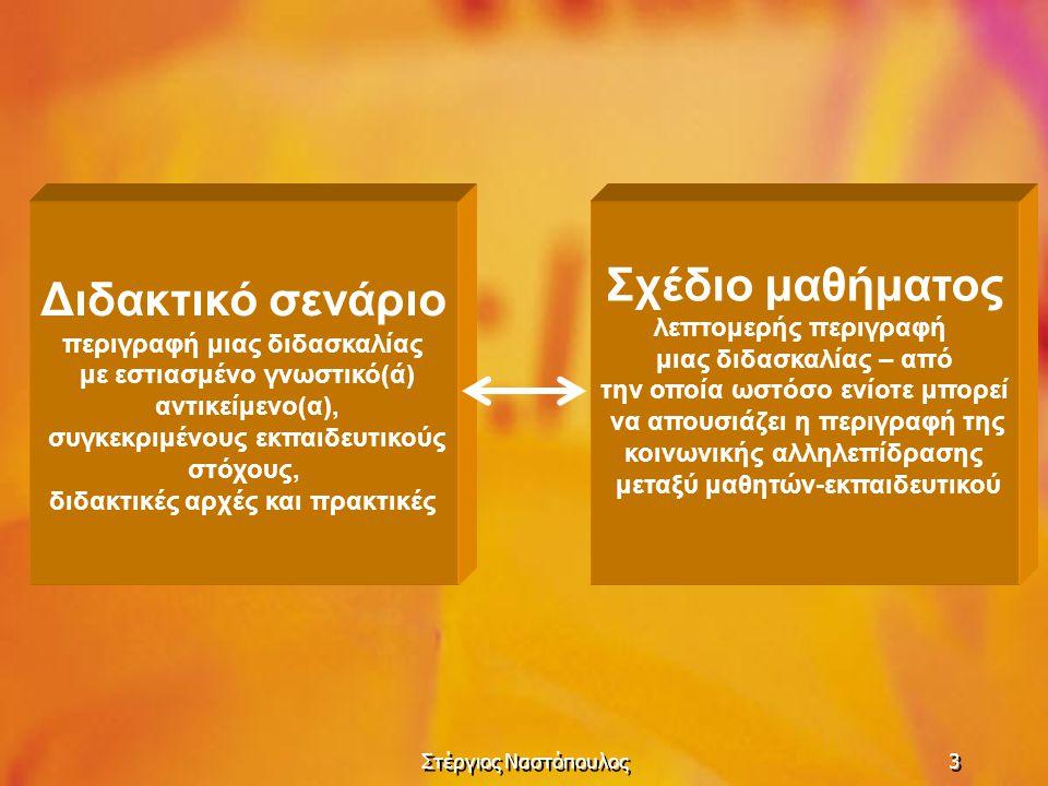 Στέργιος Ναστόπουλος4 Το Διδακτικό σενάριο Περιλαμβάνει: αλληλεπίδραση ρόλοι των συμμετεχόντων, αντιλήψεις των μαθητών και ενδεχόμενα διδακτικά εμπόδια Σχέδιο μαθήματος περιλαμβάνει περιγραφή των φάσεων ή σταδίων μιας διδασκαλίας, όπως Αφόρμηση, ανάπτυξη, ανακεφαλαίωση