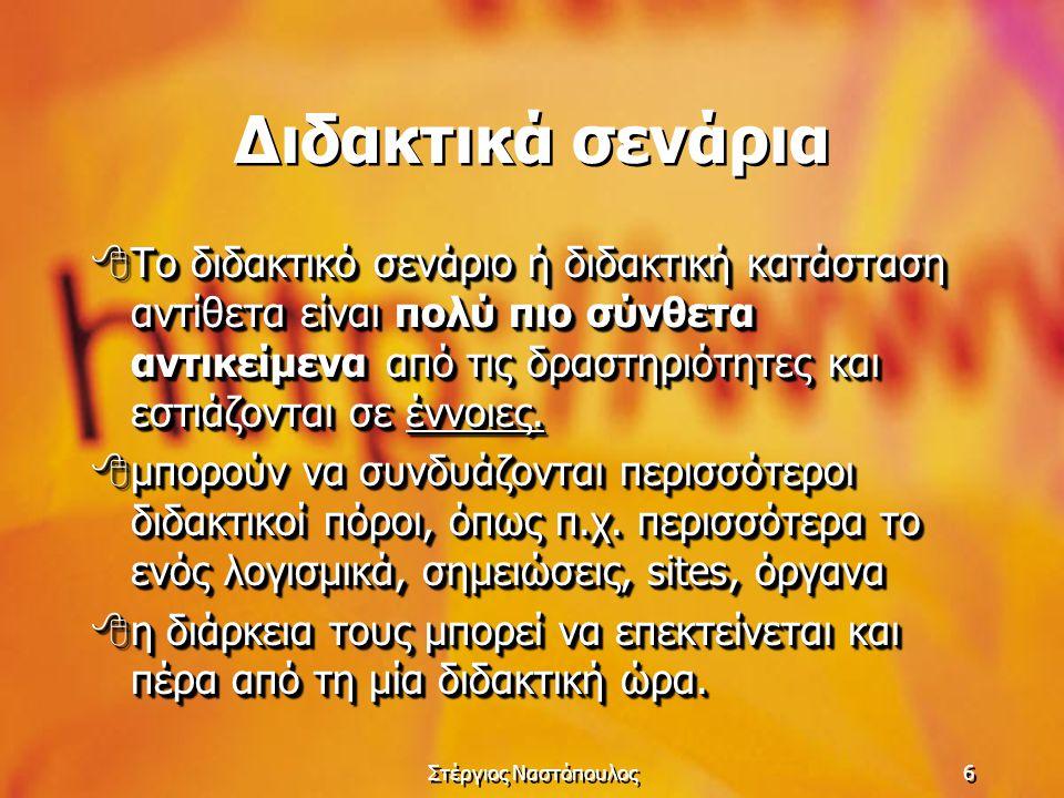 Στέργιος Ναστόπουλος6  Το διδακτικό σενάριο ή διδακτική κατάσταση αντίθετα είναι πολύ πιο σύνθετα αντικείμενα από τις δραστηριότητες και εστιάζονται σε έννοιες.