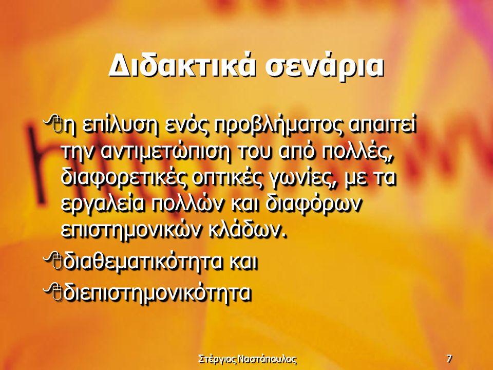 Στέργιος Ναστόπουλος7  η επίλυση ενός προβλήματος απαιτεί την αντιμετώπιση του από πολλές, διαφορετικές οπτικές γωνίες, με τα εργαλεία πολλών και δια