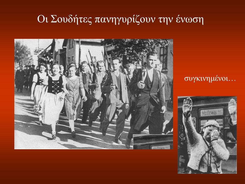 …στη συνάντηση του Μονάχου (Σεπτέμβριος 1938) ΤσάμπερλαινΝταλαντιέΧίτλερΜουσολίνι όπου υποχωρούν και πάλι…
