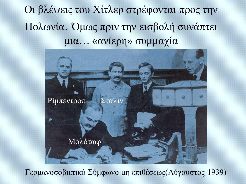 Αλλά η σειρά ήταν και πάλι της Τσεχοσλοβακίας. Το 1939 ο Χίτλερ διαμελίζει τη χώρα, μετατρέποντας τη Βοημία σε γερμανικό προτεκτοράτο και τη Σλοβακία