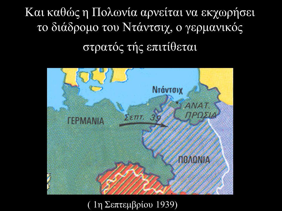 Οι βλέψεις του Χίτλερ στρέφονται προς την Πολωνία. Όμως πριν την εισβολή συνάπτει μια… «ανίερη» συμμαχία Γερμανοσοβιετικό Σύμφωνο μη επιθέσεως(Αύγουστ