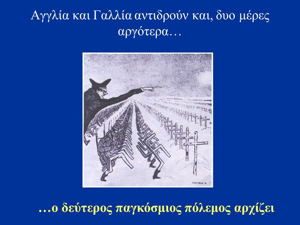 Και καθώς η Πολωνία αρνείται να εκχωρήσει το διάδρομο του Ντάντσιχ, ο γερμανικός στρατός τής επιτίθεται ( 1η Σεπτεμβρίου 1939)