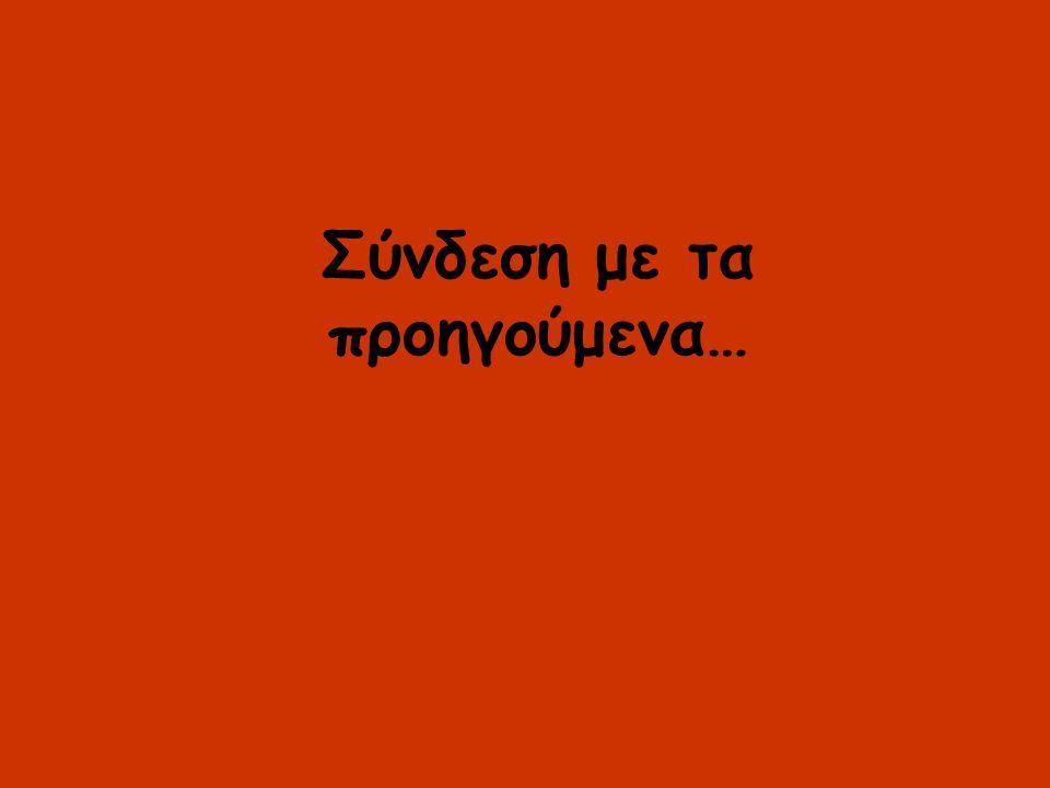 Ο Β΄ ΠΑΓΚΟΣΜΙΟΣ ΠΟΛΕΜΟΣ