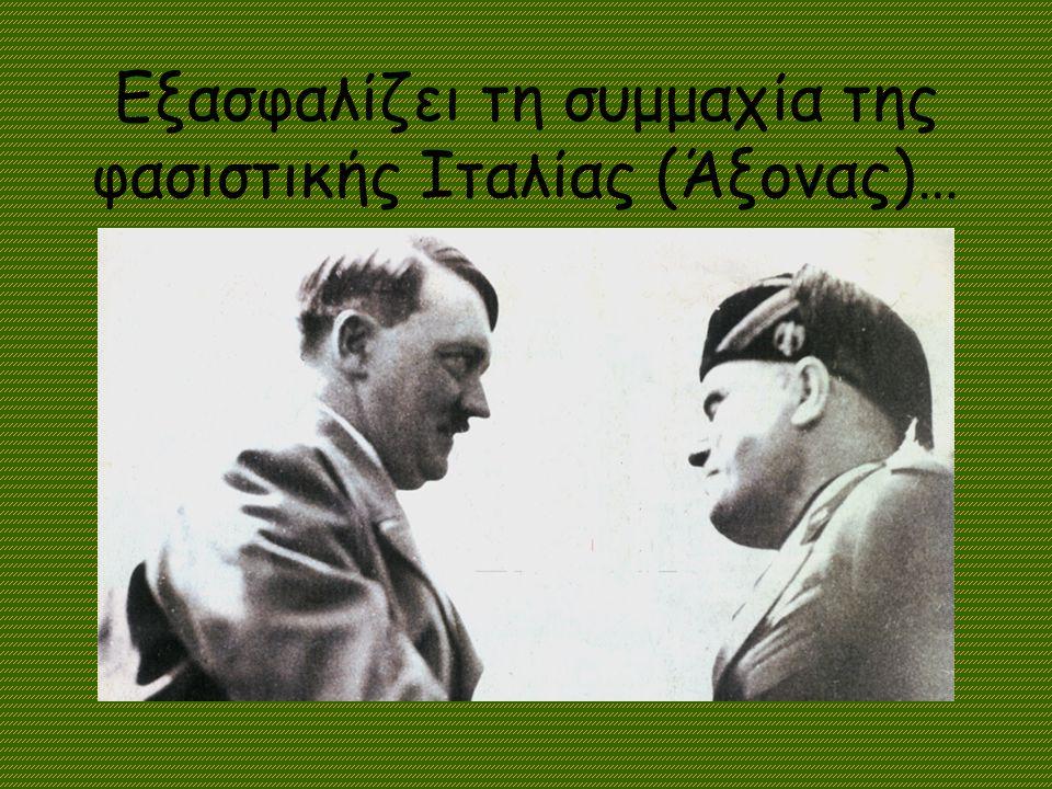 Αλλά όταν ο Χίτλερ αναλαμβάνει την εξουσία το 1933, έχει άλλα σχέδια… « Πρόγραμμα της εξωτερικής μας πολιτικής είναι να εξασφαλίσουμε στο γερμανικό λα