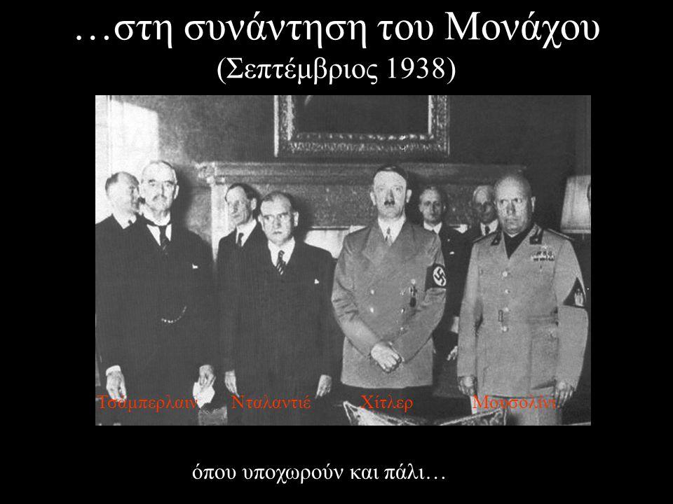 Και απαιτεί από την Τσεχοσλοβακία τα εδάφη όπου κατοικούν Σουδήτες Γερμανοί… Βρετανία και Γαλλία πιστεύουν ακόμα πως μπορούν να διαπραγματευτούν με το
