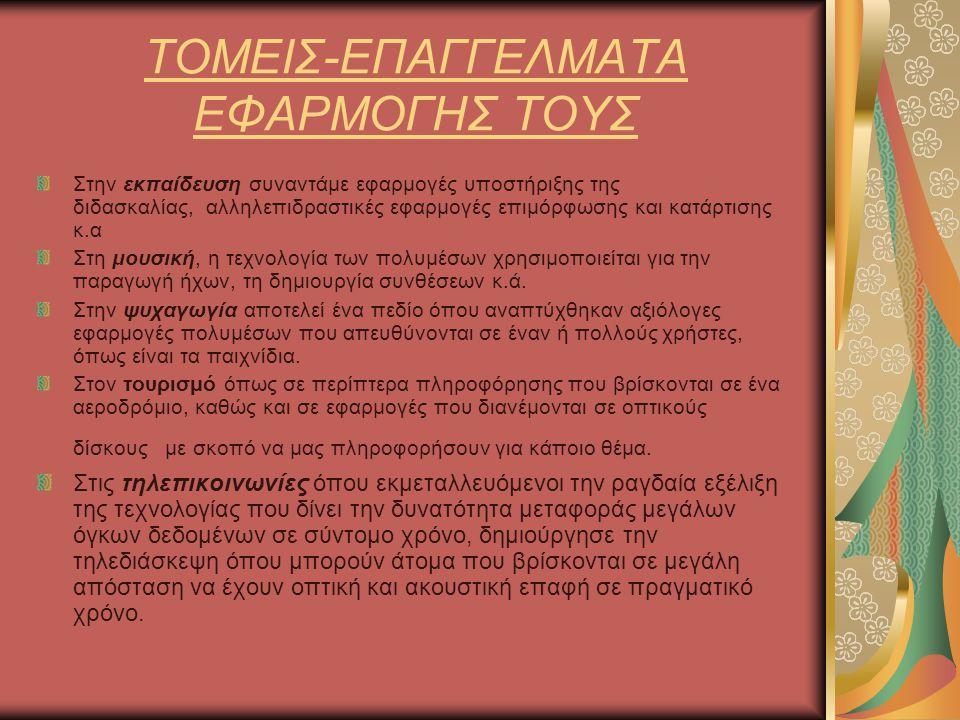 Άρτεμις Βασιλείου (Α1) Σοφία Κατσούρη (Α1)