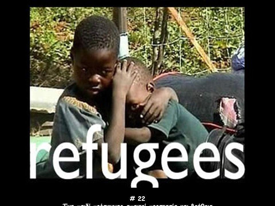 # 22 Ένα παιδί πρόσφυγας απαιτεί προστασία και βοήθεια