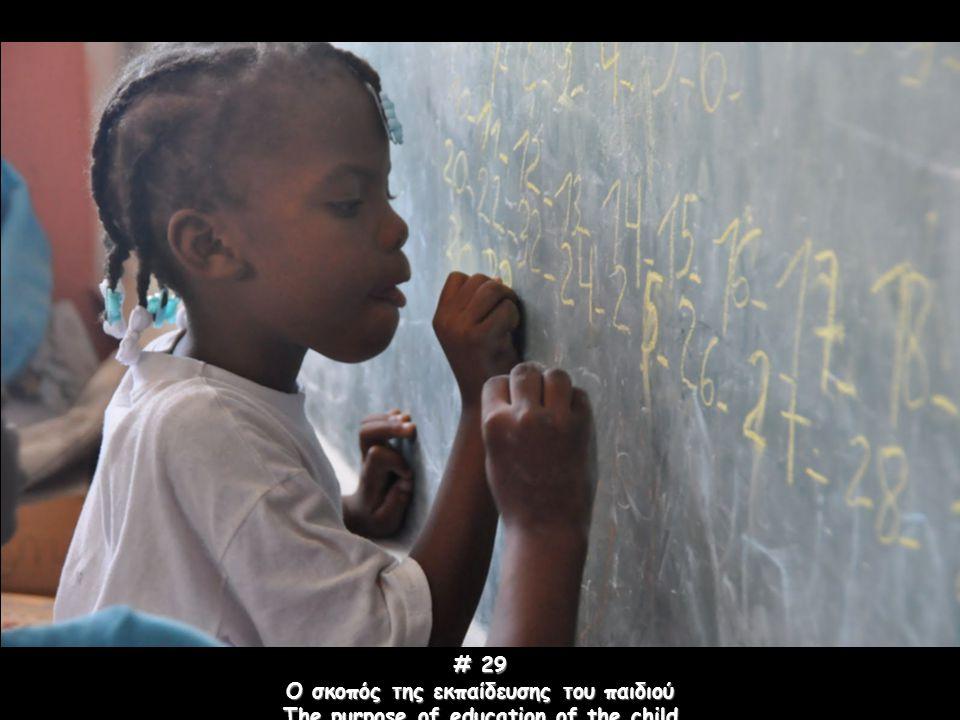 # 29 Ο σκοπός της εκπαίδευσης του παιδιού The purpose of education of the child