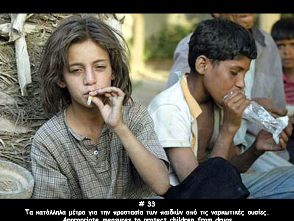 # 33 Τα κατάλληλα μέτρα για την προστασία των παιδιών από τις ναρκωτικές ουσίες.