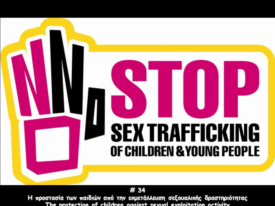 # 34 Η προστασία των παιδιών από την εκμετάλλευση σεξουαλικής δραστηριότητας The protection of children against sexual exploitation activity