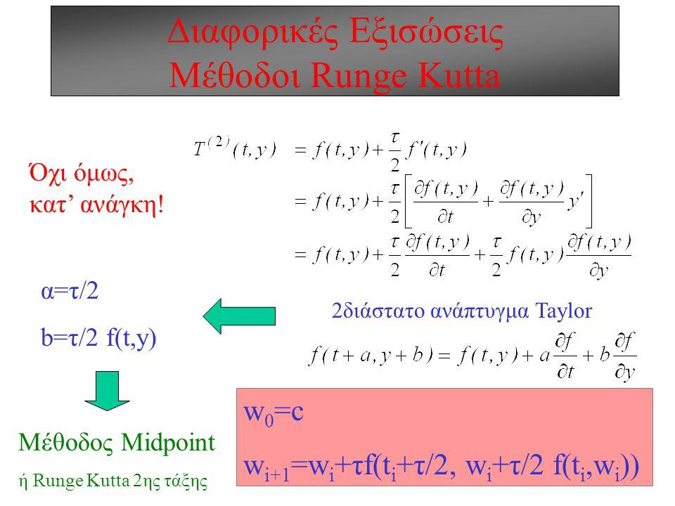 Διαφορικές Εξισώσεις Τοπικό Σφάλμα Τοπικό σφάλμα: Σφάλμα της μεθόδου που εξαρτάται από το συγκεκριμένο βήμα Για τη μέθοδο Euler: Θα θέλαμε ανώτερης τά