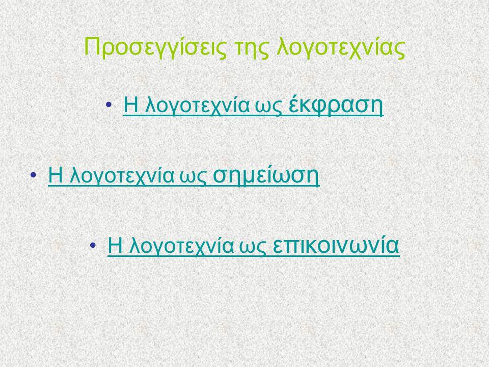 Προσεγγίσεις της λογοτεχνίας Η λογοτεχνία ως έκφρασηΗ λογοτεχνία ως έκφραση Η λογοτεχνία ως σημείωσηΗ λογοτεχνία ως σημείωση Η λογοτεχνία ως επικοινωνίαΗ λογοτεχνία ως επικοινωνία