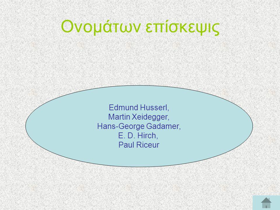 Ονομάτων επίσκεψις Edmund Husserl, Martin Xeidegger, Hans-George Gadamer, E. D. Hirch, Paul Riceur